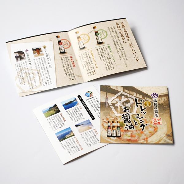 商品紹介2つ折パンフレット