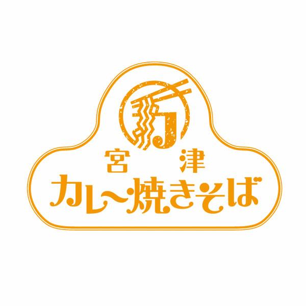 宮津カレー焼きそばロゴデザイン