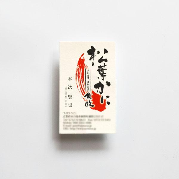 魚屋名刺デザイン
