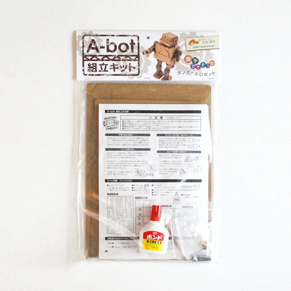 ダンボールロボット組立キットパッケージデザイン