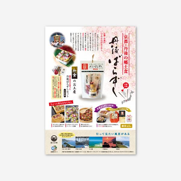 商品紹介チラシ