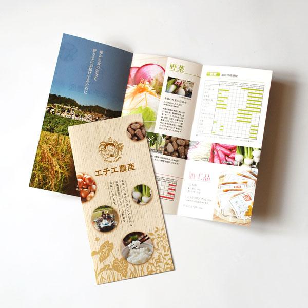 農産物紹介三つ折パンフレット