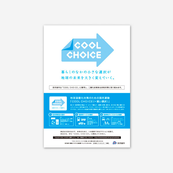 「COOL CHOICE」普及・啓発チラシ