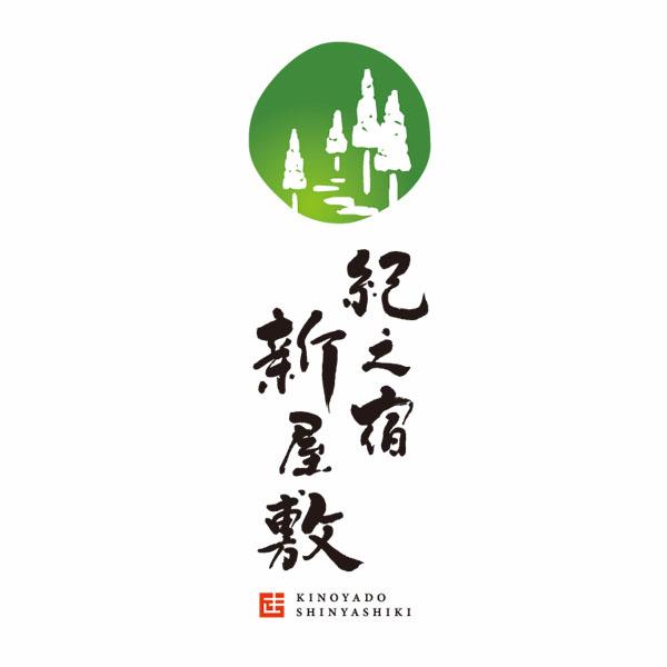 旅館ロゴデザイン
