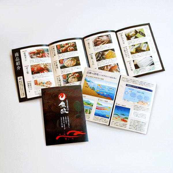 会社紹介観音折パンフレット