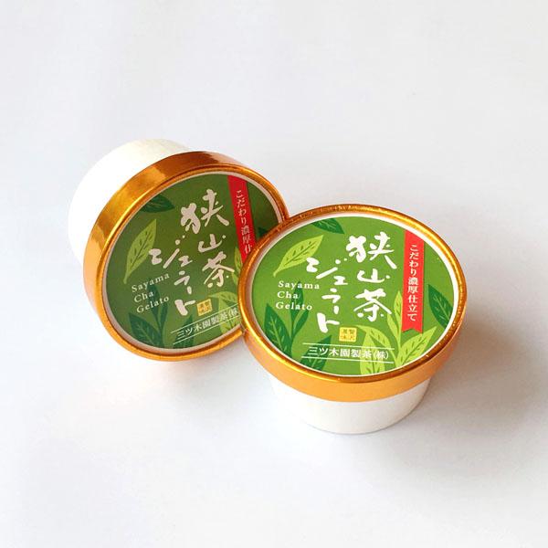 お茶のジェラートラベルデザイン