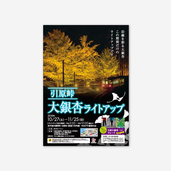 銀杏ライトアップポスター