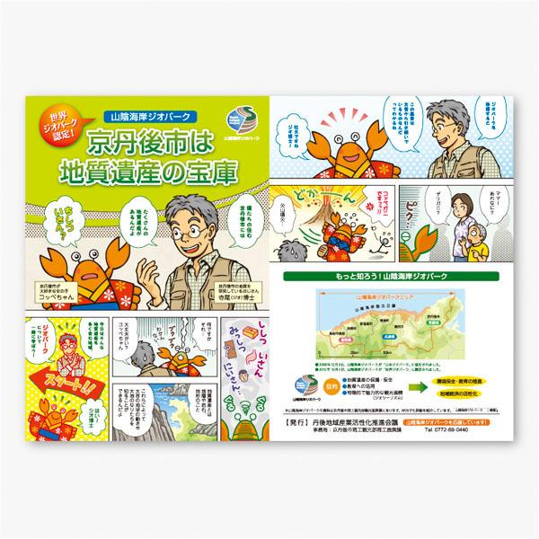 地域紹介用広告漫画