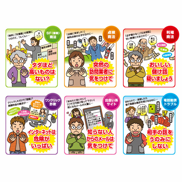 悪徳商法防止啓発カレンダー用イラスト