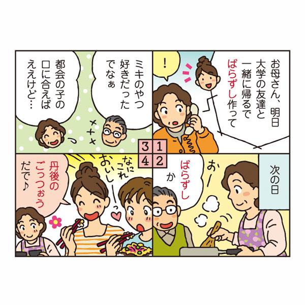 丹後ばらずし紹介パンフレット用広告漫画