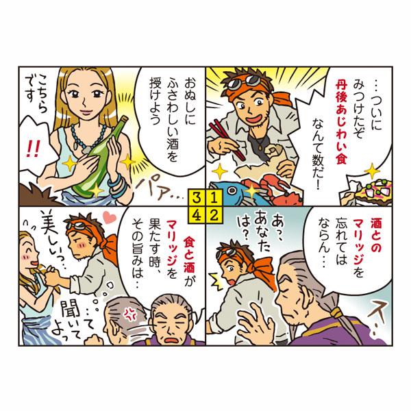 丹後あじわい食満喫月間パンフレット用広告漫画