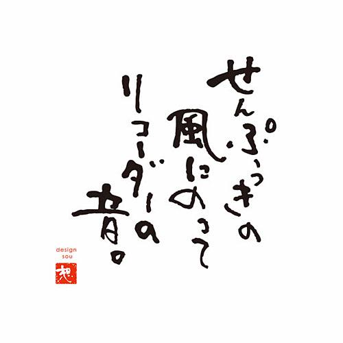 今日の筆文字