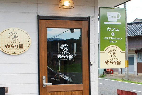 カフェ&リラクゼーションサロン看板デザイン