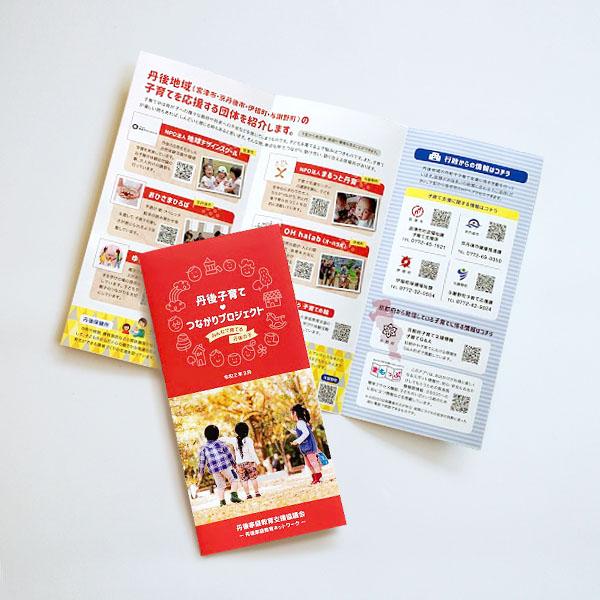 家庭教育支援活動三つ折パンフレット
