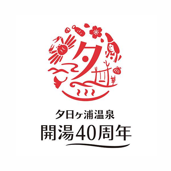 温泉地ロゴデザイン