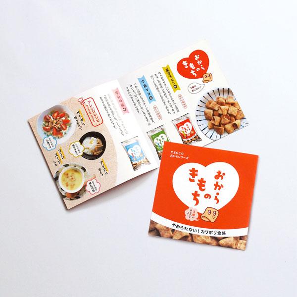 商品紹介パンフレット