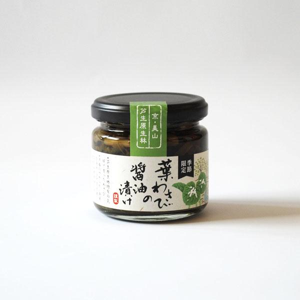 葉わさびの醤油漬けラベルデザイン