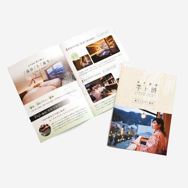 旅館過ごし方のご案内パンフレット
