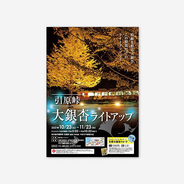 銀杏ライトアップB2ポスター